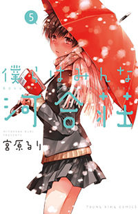 Bokura wa Minna Kawaisou