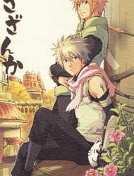 Naruto - Sazanka (Doujinshi)