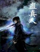 Gu Daoist Master