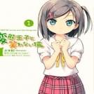 Hentai Ouji to Warawanai Neko