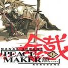 Peace Maker Kurogane