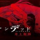Undead (Inoue Kazurou)