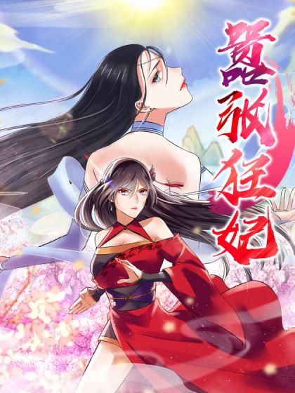 The Peerless Concubine