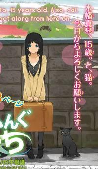 Flying Witch (ISHIZUKA Chihiro)