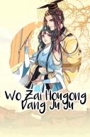 Wo Zai Hougong Dang Ju Ju